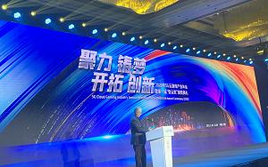 2020年度5G云游戏产业年会召开,游戏陀螺荣获最佳传播平台奖
