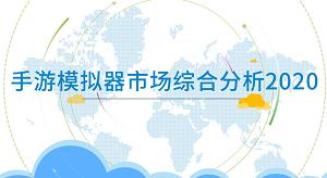 易观数据报告:模拟器用户规模达1.3亿,出海成绩优秀