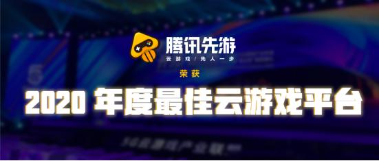 2020年度最佳云游戏平台:腾讯先游