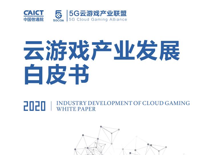 32.6亿规模、1.63亿用户、206起投融资,2020年云游戏市场星火燎原