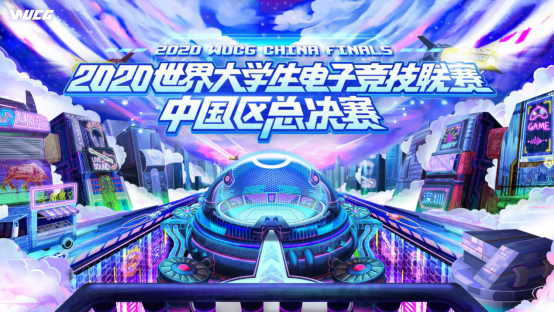 2020WUCG总决赛圆满落幕,电竞大咖精彩助阵!