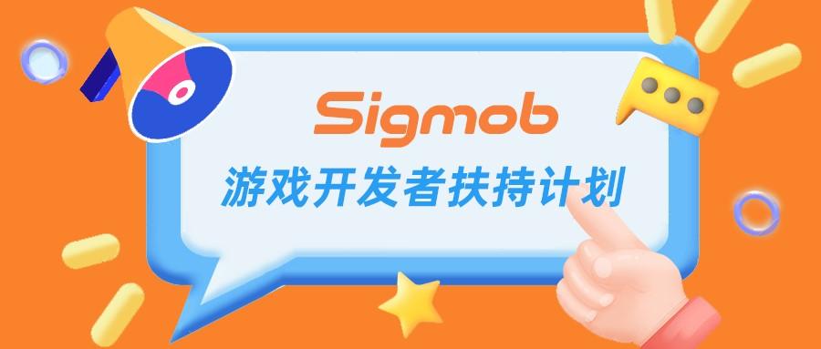 重磅活动 | Sigmob游戏开发者扶持计划热烈进行中!