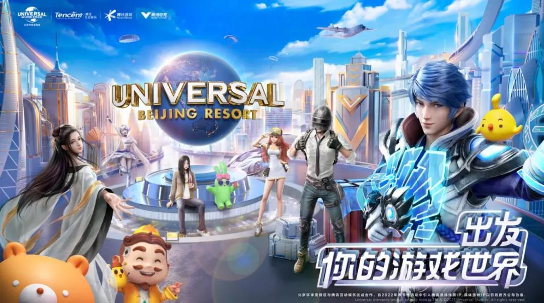 腾讯互娱与北京环球度假区达成合作,跨界探索线下游戏主题公园