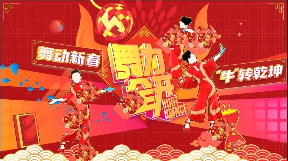 全家一起跳《最炫民族风》,这款游戏如何让国行NS焕发生机?