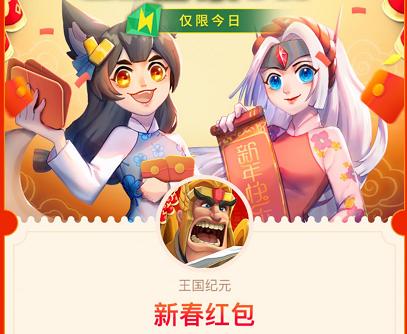 """玩转春节红包营销,《王国纪元》新年的""""野望"""""""