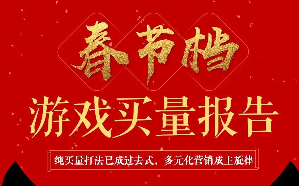 春节《阿伟消消乐》投放素材数TOP1,网赚类仍为买量大户