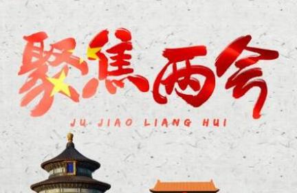两会·热点|马化腾、丁磊、李彦宏、周鸿祎等互联网企业代表两会建言