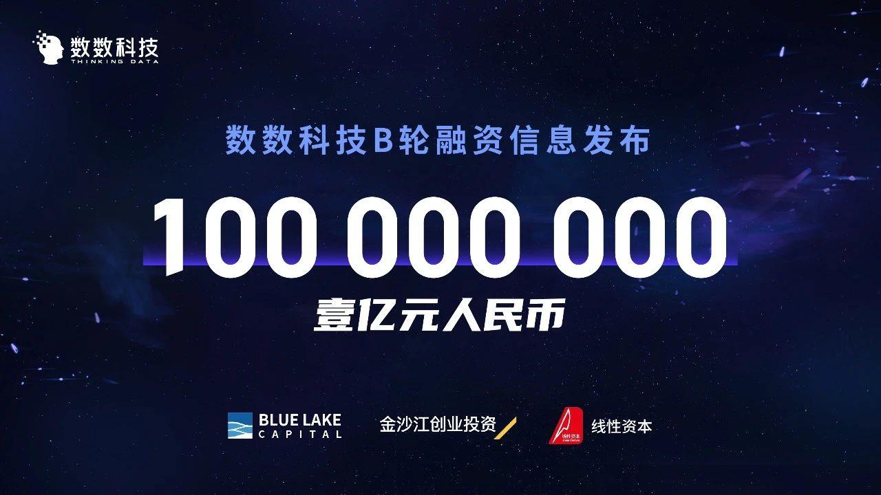 游戏数据分析服务商数数科技获得1亿元B轮融资