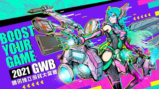 2021GWB腾讯独立游戏大奖赛正式启动,让独立游戏绽放无限可能