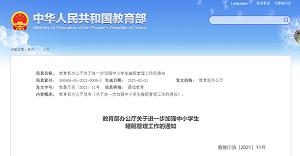 教育部新规:网游22点至次日8点,不得为未成年人服务