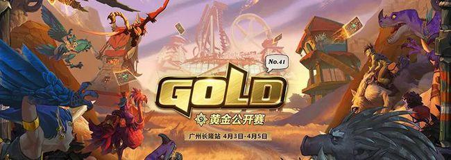 黄金公开赛:走遍中国的炉石传说,用游戏凝聚玩家