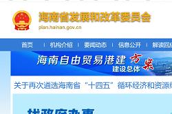 发改委:支持海南发展网络游戏产业,将探索游戏试点审批权下放