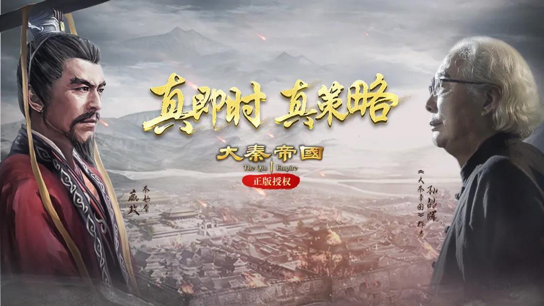 剧本式赛季上线,《大秦帝国之帝国烽烟》继续用差异化玩法抢占市场