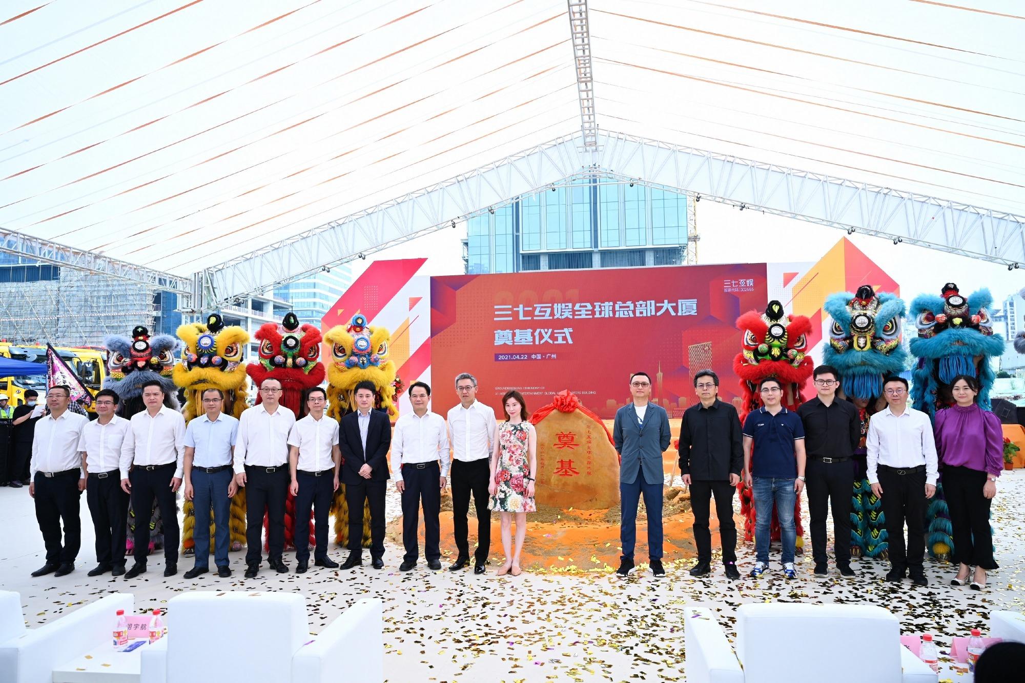 玩心之家,创造快乐 三七互娱全球总部大厦举行奠基仪式