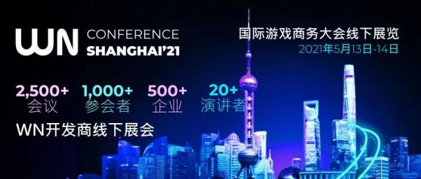 报名丨2021年WN国际游戏商务大会于5月13-14日在上海举办