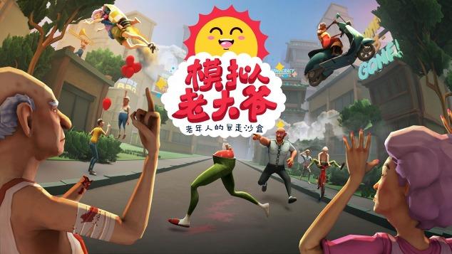 《模拟山羊》开发者最新力作《模拟老大爷》将于5月20日全网发售