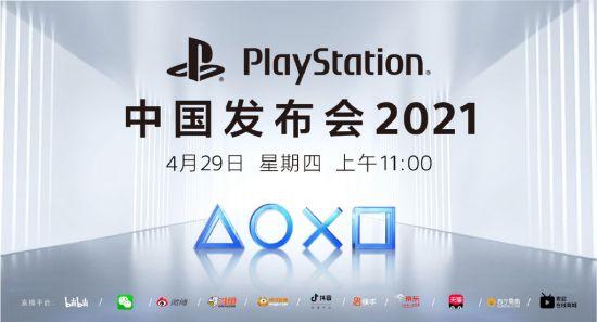 国行将至?Play Station中国发布会4月29日举办