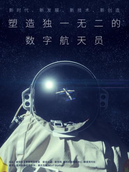 """腾讯互娱NExT Studios联手新华社打造全球首位数字航天员,将带你看""""天宫""""访""""嫦娥""""追""""天问"""""""