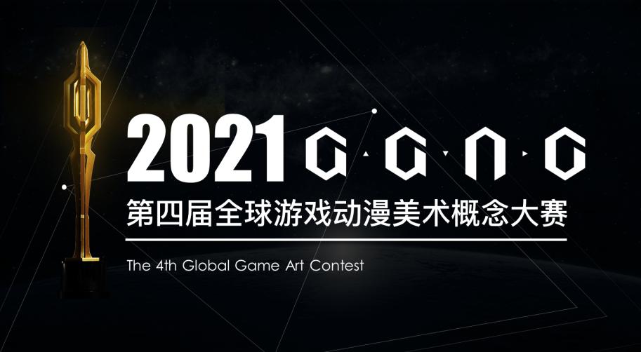 第四届GGAC全球游戏动漫美术概念大赛报名开启,4小时报名人数破5000!