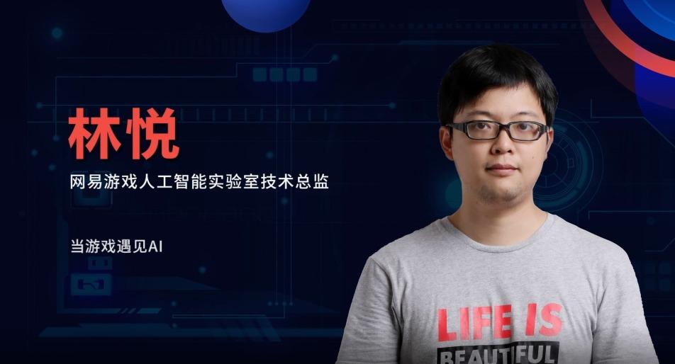 网易互娱AI Lab技术总监:AI技术如何提升制作效率和游戏体验