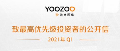 游族网络CEO陈芳发布公开信,谈问题、聊反思、提整改