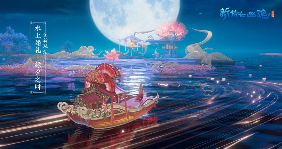 网易游戏自研IP中承前启后的《新倩女幽魂》,迎来了第十周年