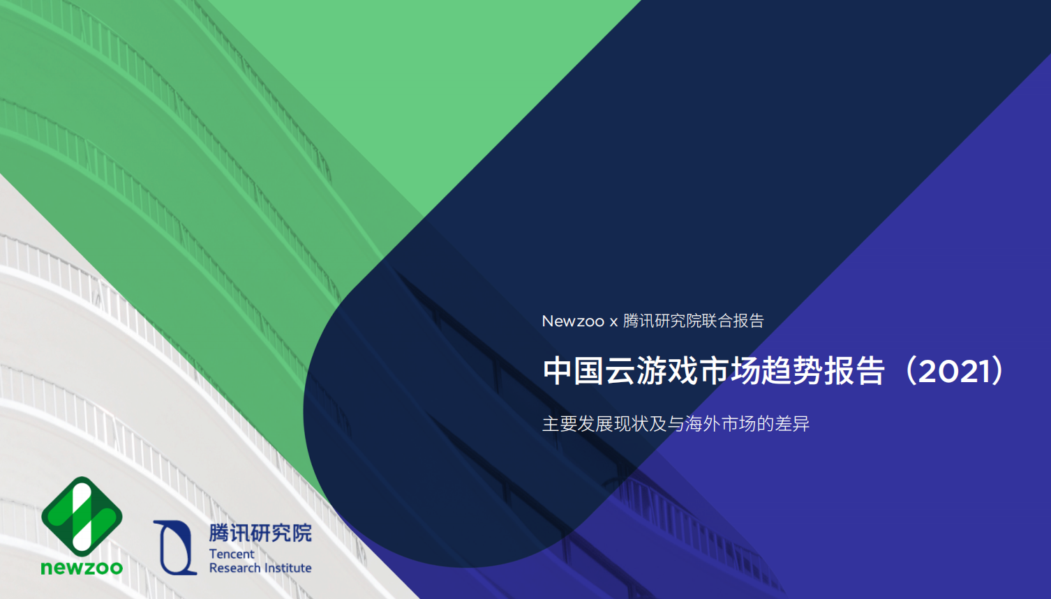 专访 |《中国云游戏市场趋势报告》主笔团队,全球云游戏的异与同