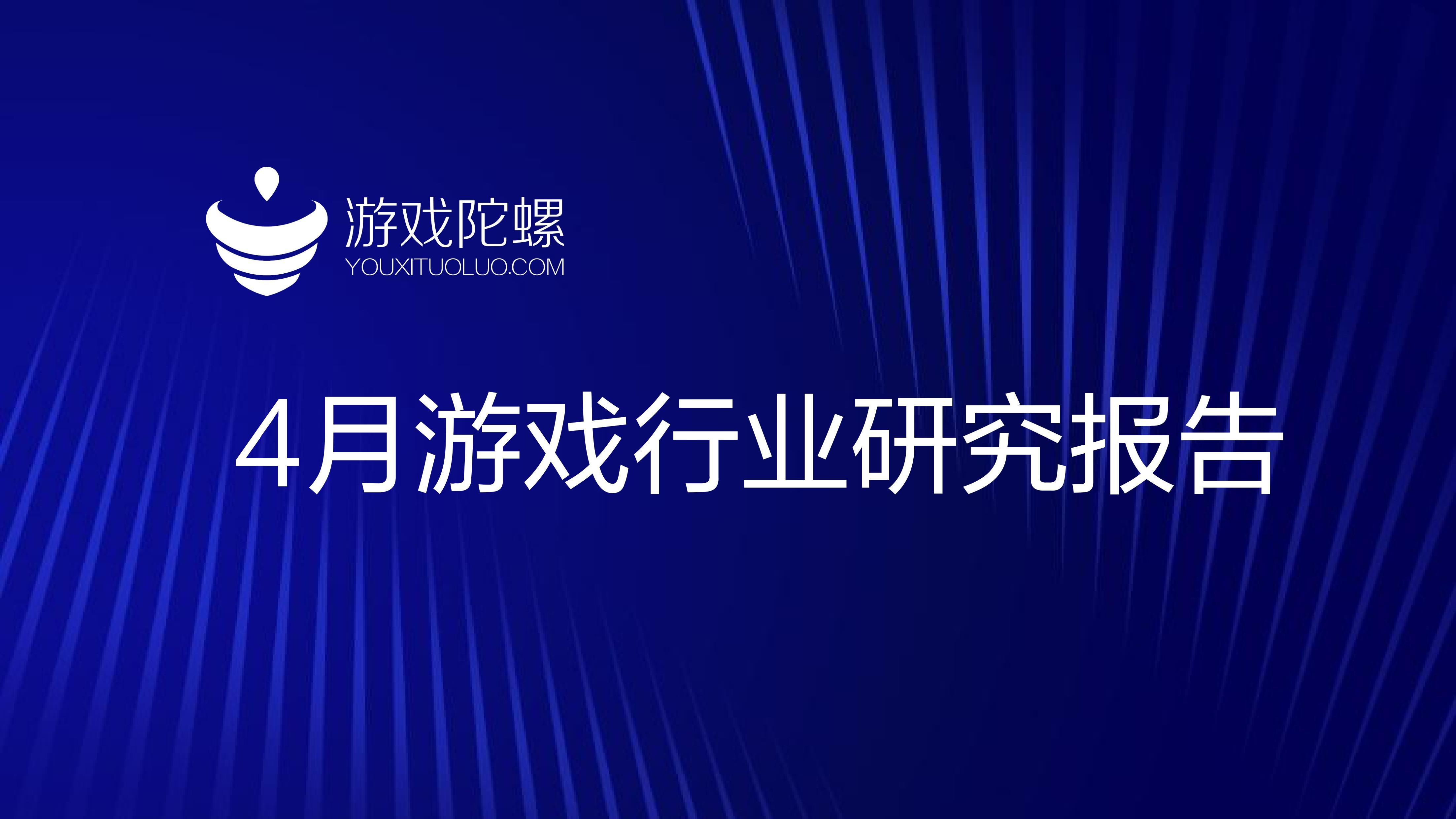 """陀螺内参:4月出台13条行业相关政策,大厂发力""""元宇宙"""""""