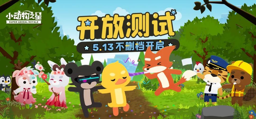 """当小动物拿起AK:《小动物之星》成了战术竞技玩家的""""新宠"""""""