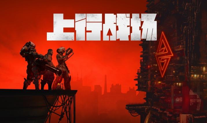 赛博朋克风格ARPG《上行战场》预购开始,7月29日全网首发