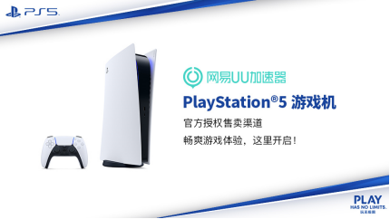 网易UU加速器与索尼联手推出加速福利 国内PlayStation 5联机变得更容易了