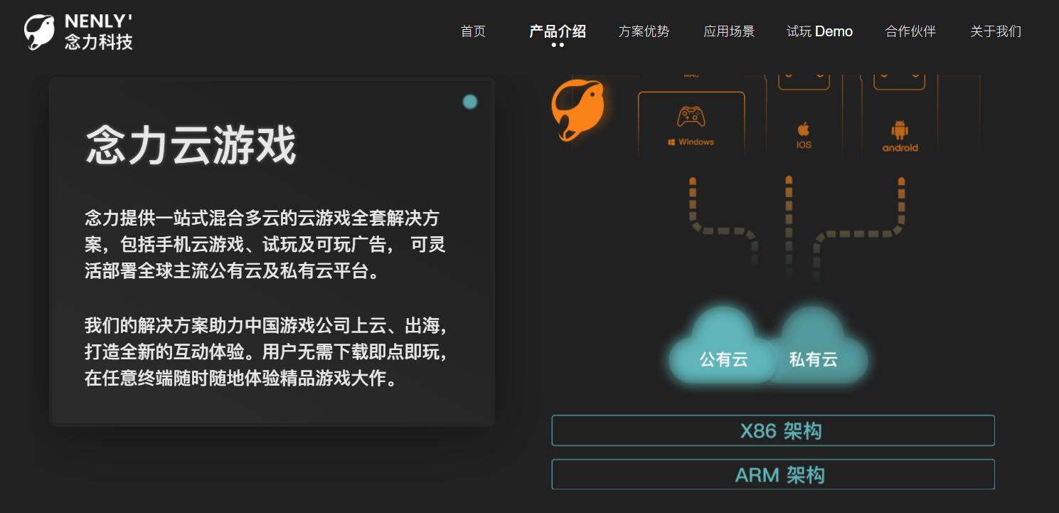 莉莉丝入局云游戏领域,800万美元领投云游戏技术平台念力科技