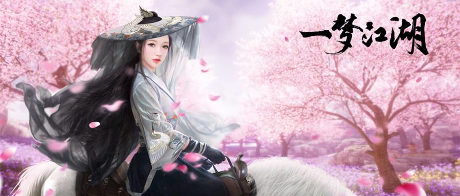 《一梦江湖》常青三年多,从一款游戏变成一个江湖
