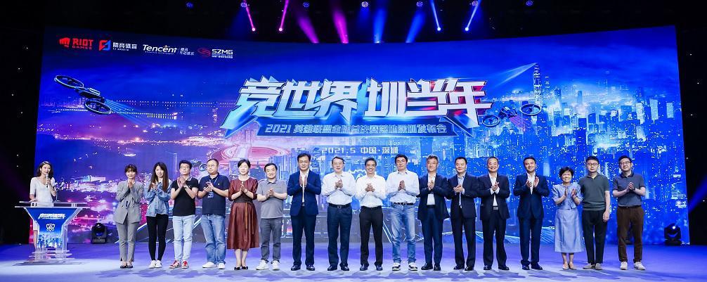 官宣!英雄联盟S11全球总决赛将于11月6日深圳大运中心举办
