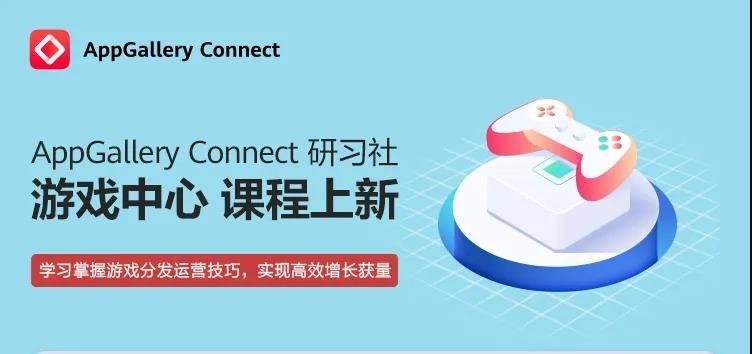 """华为AppGallery Connect研习社推出在线课程,打造游戏开发者拥抱渠道""""最佳攻略"""""""