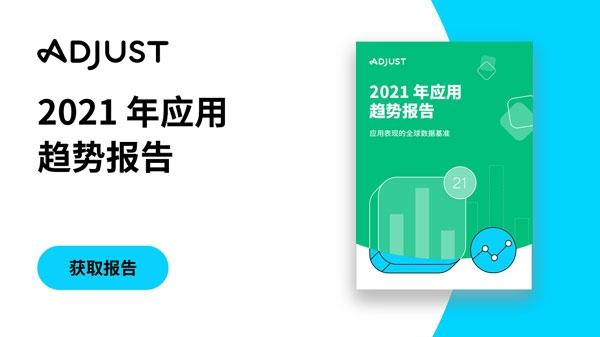 Adjust最新报告:2021年第1季度移动应用增长31%