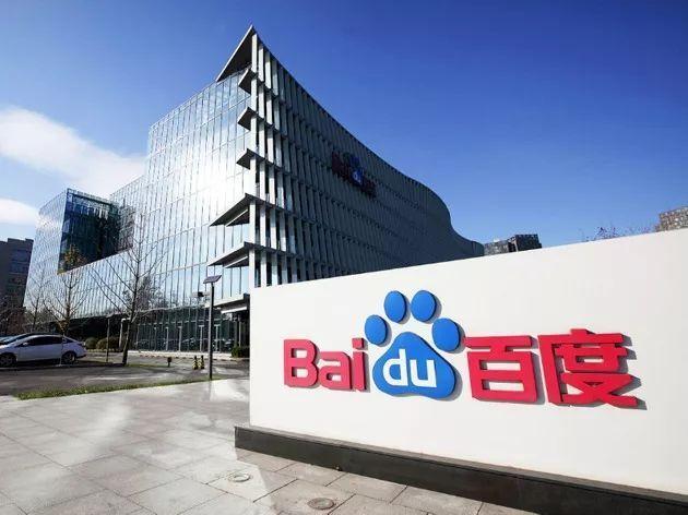 注资15亿元!百度云计算公司于上海成立