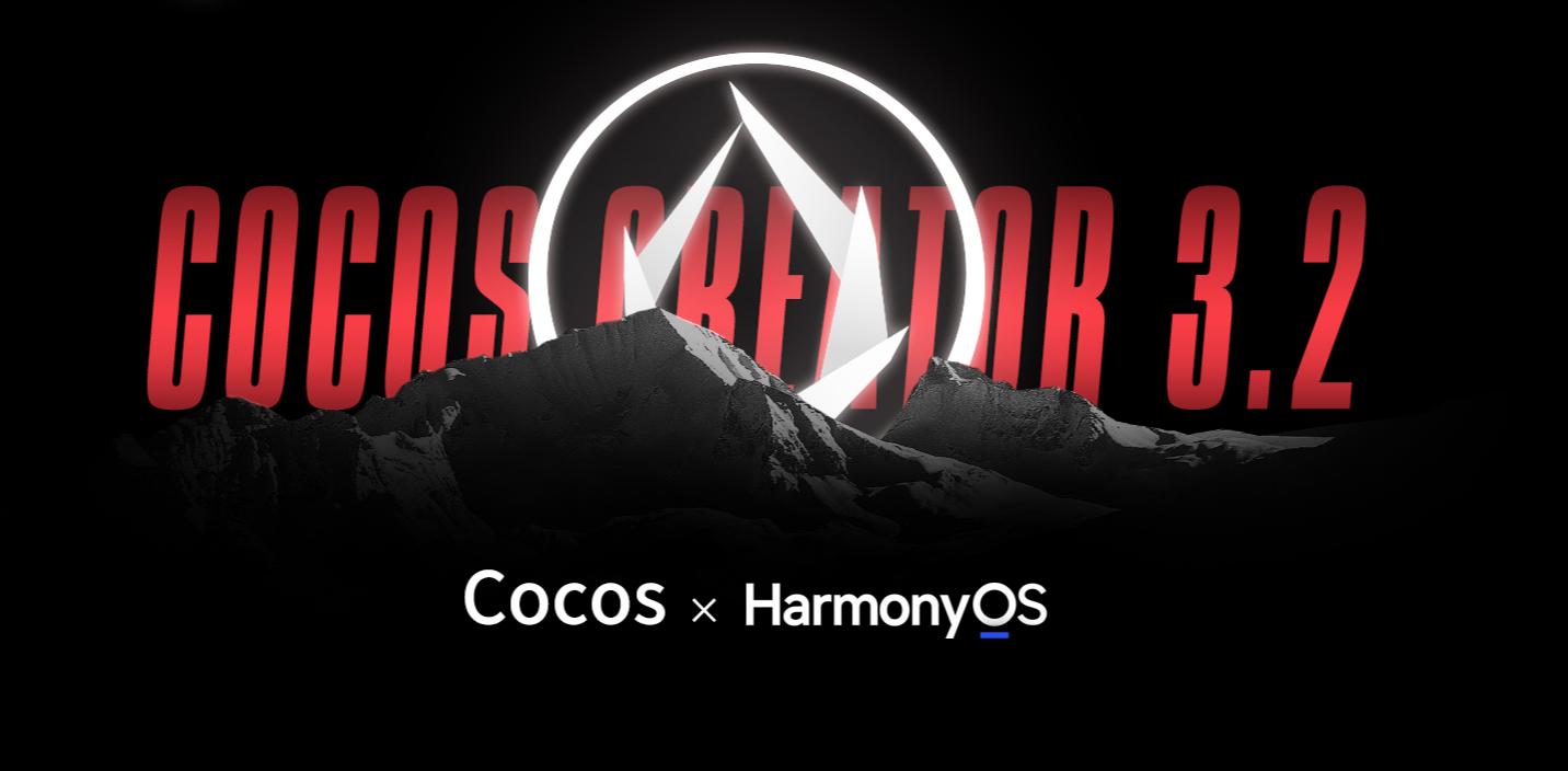 Cocos更新正式支持HarmonyOS,成全球首个支持华为鸿蒙的游戏引擎
