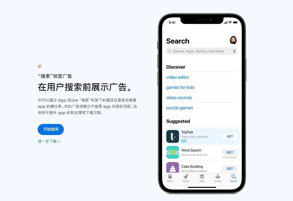 Apple Search Ads正式上线中国大陆App Store,7月21日起生效