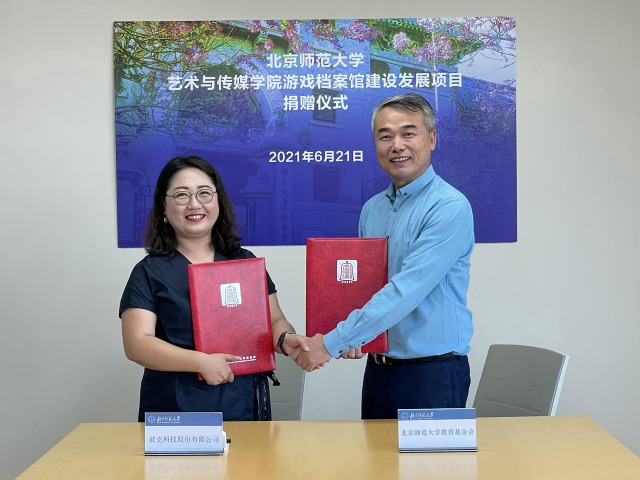 波克城市向北京师范大学捐赠 支持国内首个游戏档案馆建设