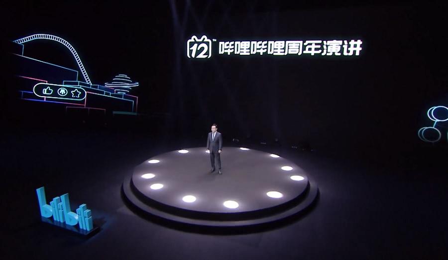 B站CEO陈睿发表12周年演讲:社区优先而非规模优先