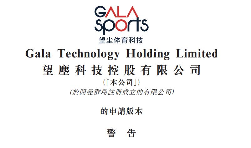 主打体育游戏,年收益超4亿元,望尘科技拟赴港IPO