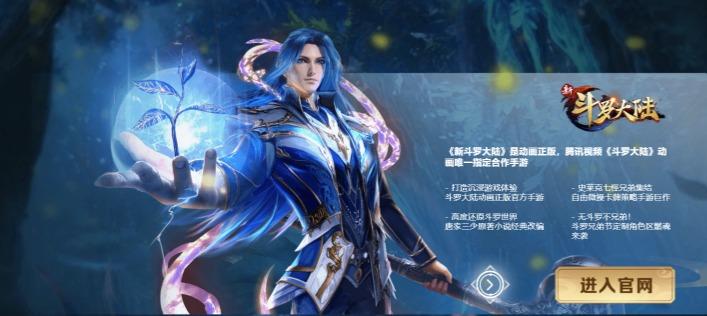 腾讯入股《新斗罗大陆》手游研发商梦求游戏,成公司第二大股东