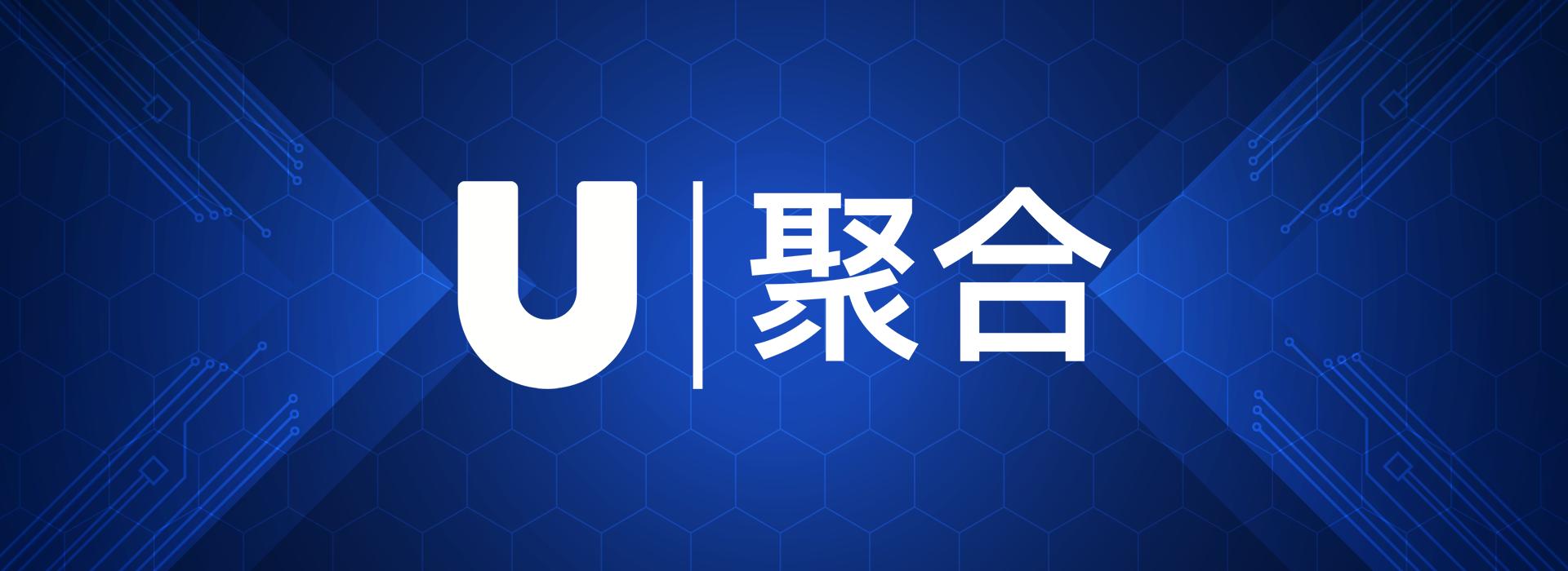 移动营销下半场免费工具先行—U聚合携开发者掘金万亿市场