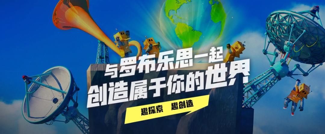 专访《罗布乐思》副总裁段志云 :打造想象力&创造力的发源地及孕育池