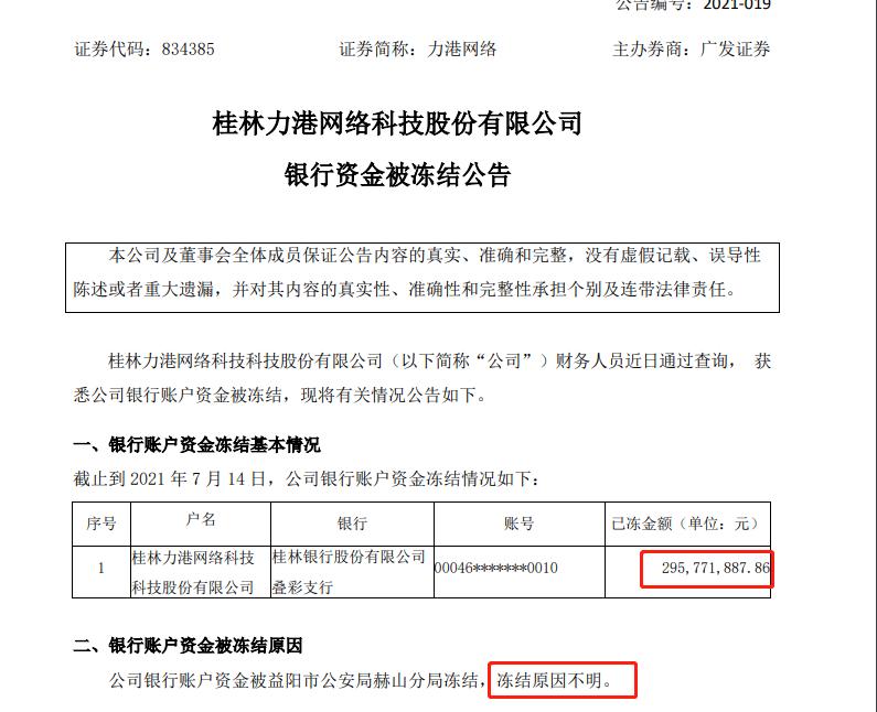 """力港网络近3亿元资金遭公安局冻结,旗下拥有""""老K游戏""""平台"""