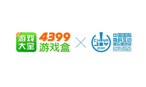4399游戏盒确认参展2021ChinaJoy 新的变化伴你如初