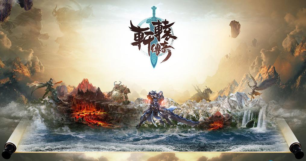 《轩辕传奇》:十年,造一座数字化的中国神话游乐园