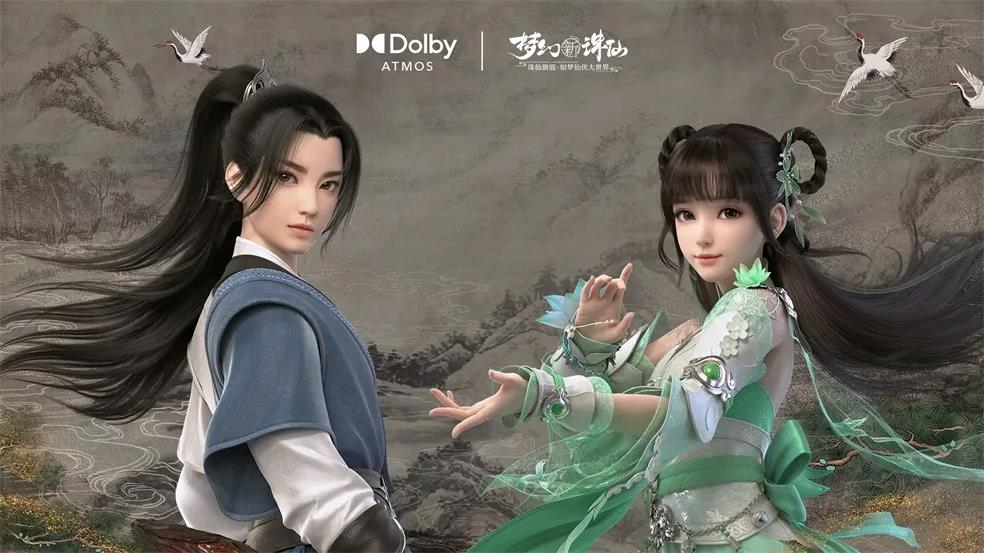 《梦幻新诛仙》正式成为全球首款搭载杜比全景声的RPG手游