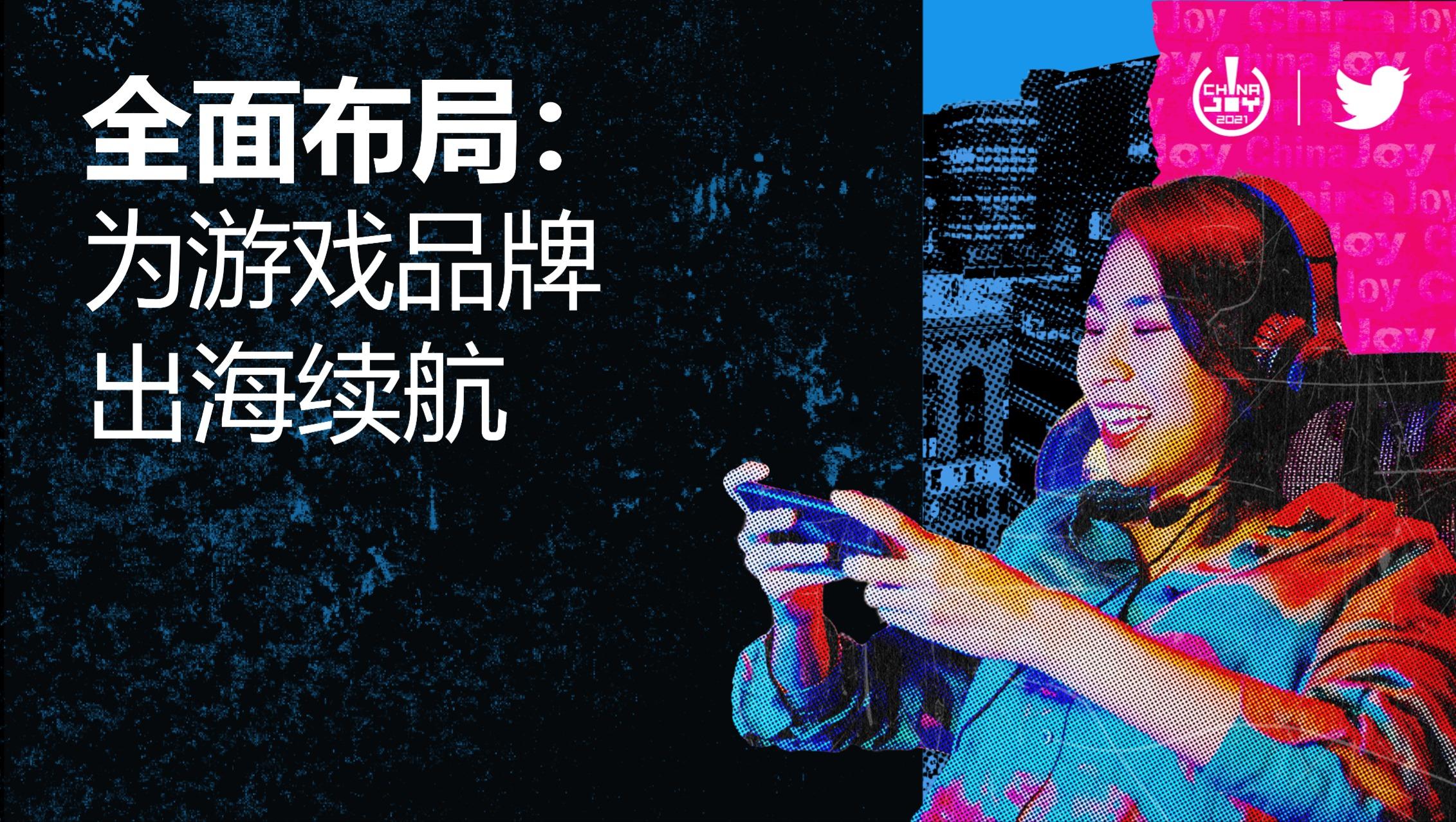 聚焦出海!7月28日,祖龙、莉莉丝游戏、网易...将出席这场直播大会